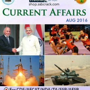 aug-2016-current-affairs-ebook